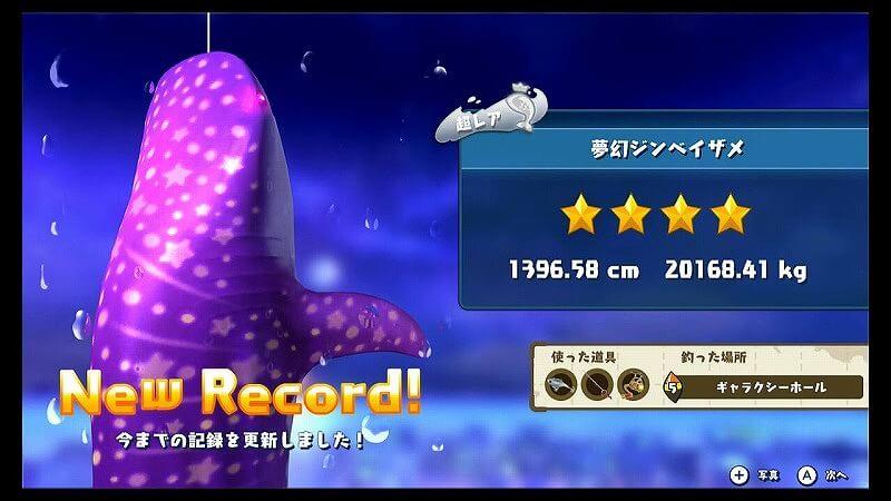 ★4巨大夢幻ジンベイザメ