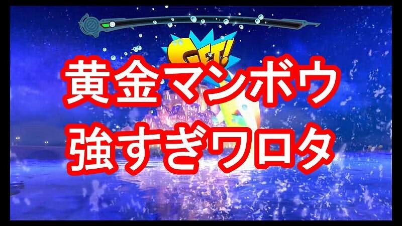 【Switch版釣りスタ】最強の魚『黄金マンボウ』との戦い…そして遂に20t越えを達成してしまう男【スイッチ攻略】
