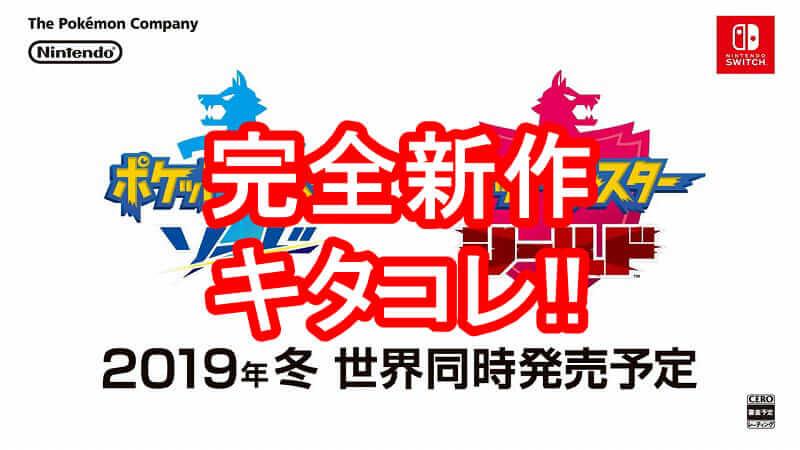 【ポケモンソードシールド】完全新作の情報キタ━゚(∀)゚━!! 動画と共にまとめとくよ!!【剣盾】