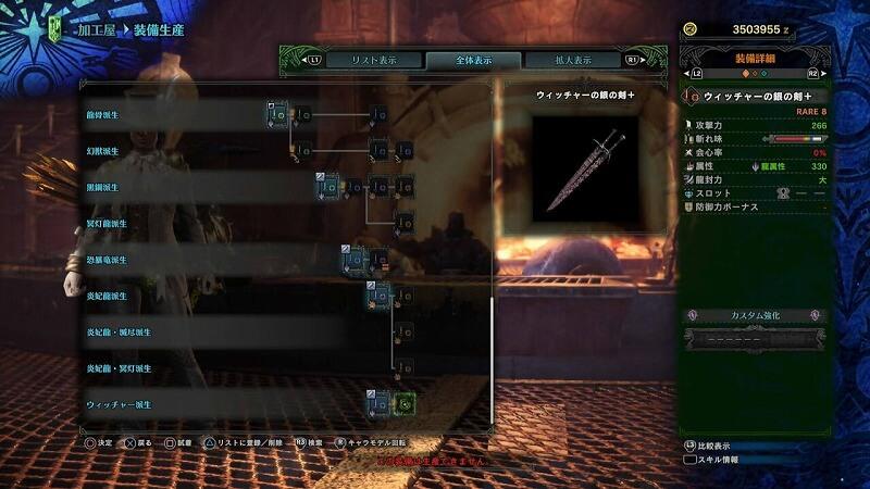 片手剣『ウィッチャーの銀の剣+』