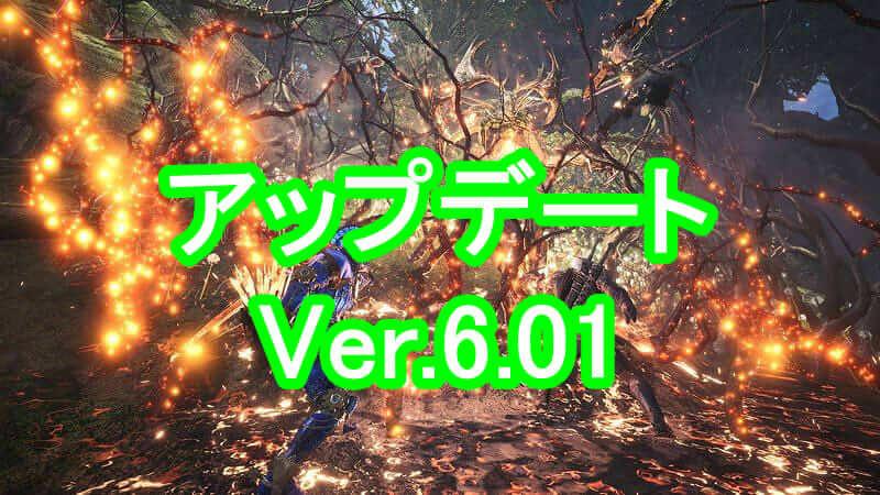 【MHW】アプデVer.6.01がきたぞ!なおレーシェン関連だけの模様【モンハンワールド】