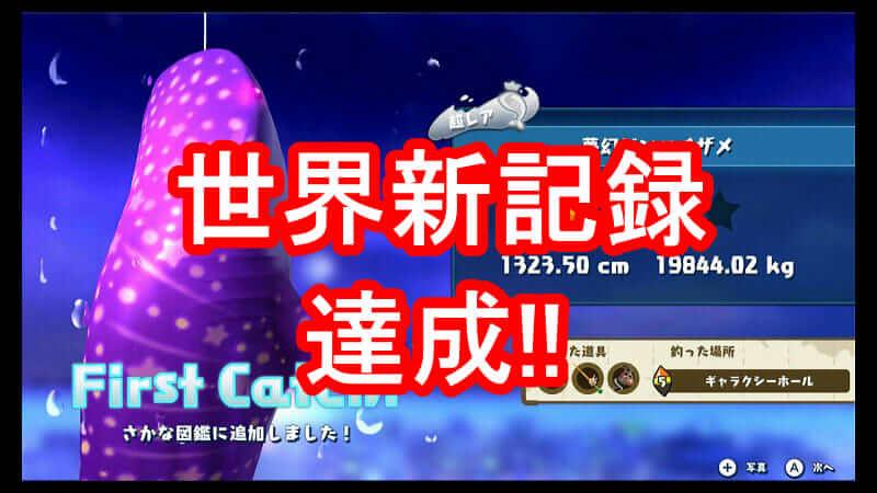 【Switch版釣りスタ】世界新記録!?約20トンの魚を釣り上げた最強の男…その名はさく【スイッチ攻略】