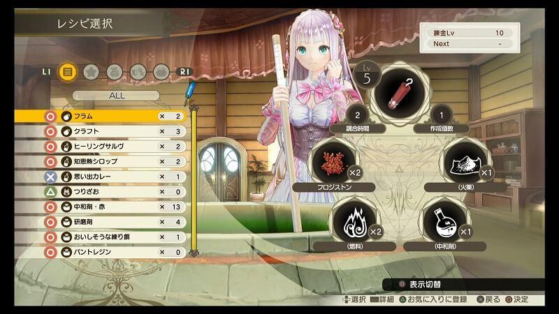 錬金レベル10