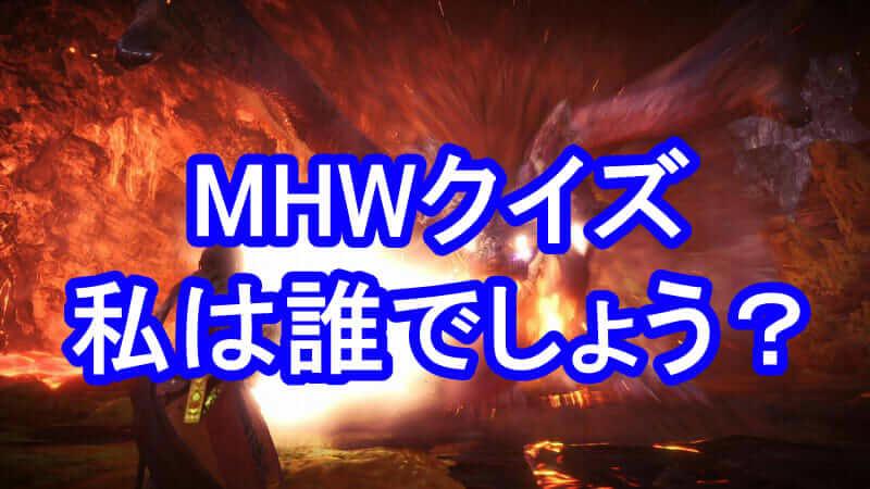 【MHW】不定期開催モンハンクイズー!さて、私は誰でしょうか?【モンハンワールド】