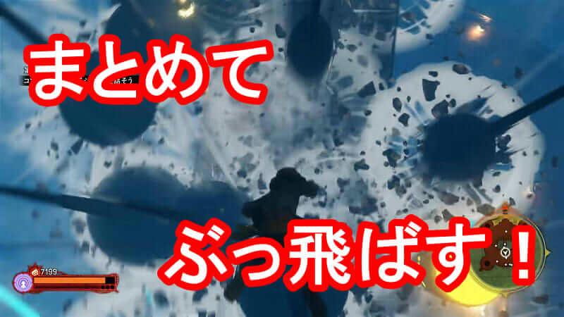 【ワールドシーカー】6人以上の敵を同時に倒す方法~トロフィー『まとめてぶっ飛ばす!』編~【ワンピース攻略】