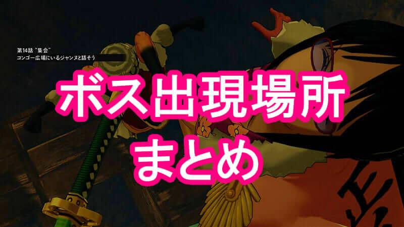 【ワールドシーカー】黄猿・クザン・藤虎・スモーカー・たしぎ・クロコダイル・ジェルマ66の出現場所【ワンピース攻略】