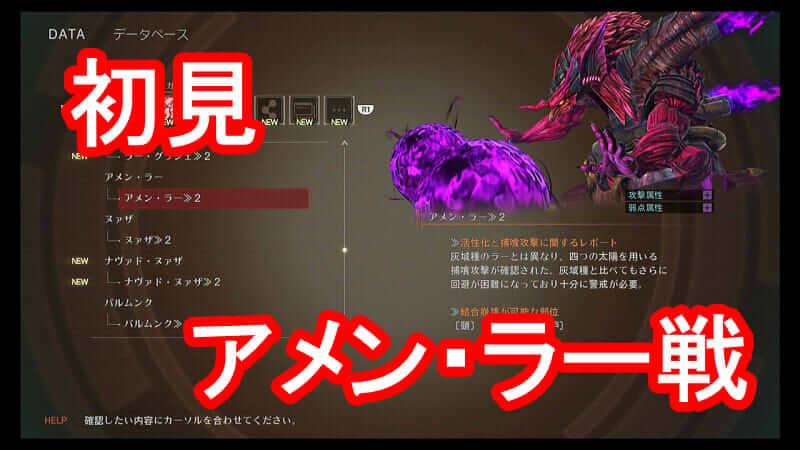 【GE3】新アラガミ『アメン・ラー』と戦ってみた~弱点属性と結合崩壊可能部位~【ゴッドイーター3攻略】