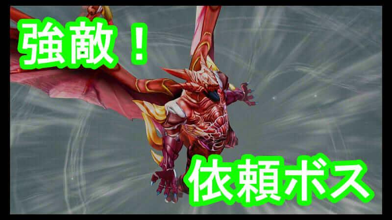 【ルルアのアトリエ】強敵の依頼ボスを倒してトロフィーゲットだぜ!~受注条件と出現方法~【攻略】