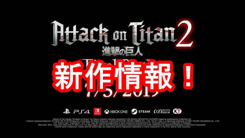 【進撃の巨人2 Final Battle】海外にて最新作の情報が発表された模様。発売日も決まってるよ!【Attack on Titan攻略】