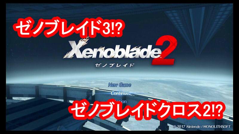 【ゼノブレイド3か!?】モノリスソフトが新規RPGプロジェクト&アクションゲーム作るってマジ!?【ゼノブレイドクロス2か!?】