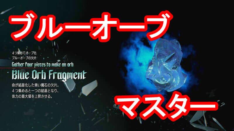 【DMC5】全ブルーオーブの欠片入手場所画像付きまとめ【デビルメイクライ5】