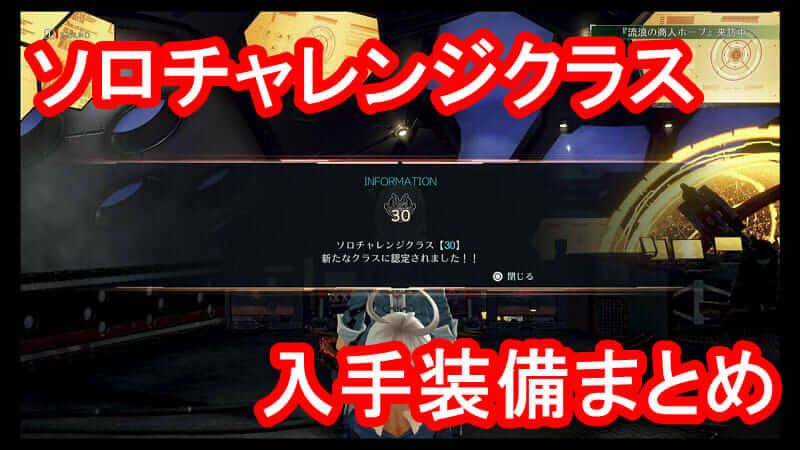 【GE3】クラス認定ミッション『ソロチャレンジクラス』クリアで入手できるアクセサリ【ゴッドイーター3攻略】
