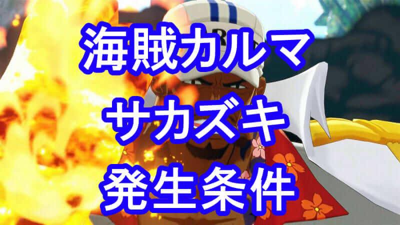 【ワールドシーカー】隠し海賊カルマ?サカズキの発生条件・方法【ワンピース攻略】