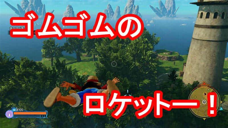 【ワールドシーカー】ゴムゴムのロケットを10秒継続する方法~トロフィー『うっひょーー!&飛んで飛んで』編~【ワンピース攻略】