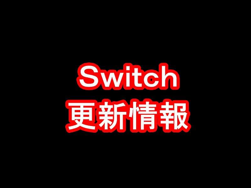 【Switch】最新バージョン『8.0.0』が配信。セーブデータの引っ越しなど、詳細内容まとめておくよ!【スイッチ】