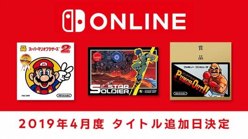 【ファミコン】マリオ2・スターソルジャー・パンチアウトが4月度タイトルとして配信決定!【Switchオンライン】