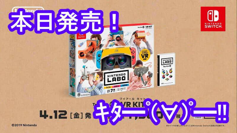 『Nintendo Labo Toy-Con 04: VR Kit』が本日発売!マリオデ・ブレワイをVRで遊ぶぞおおおおお!!!