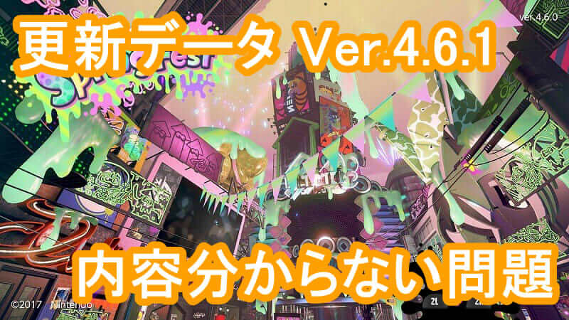 【スプラトゥーン2】更新データ『Ver.4.6.1』が配信。気になる内容がなにもなくて草【攻略】
