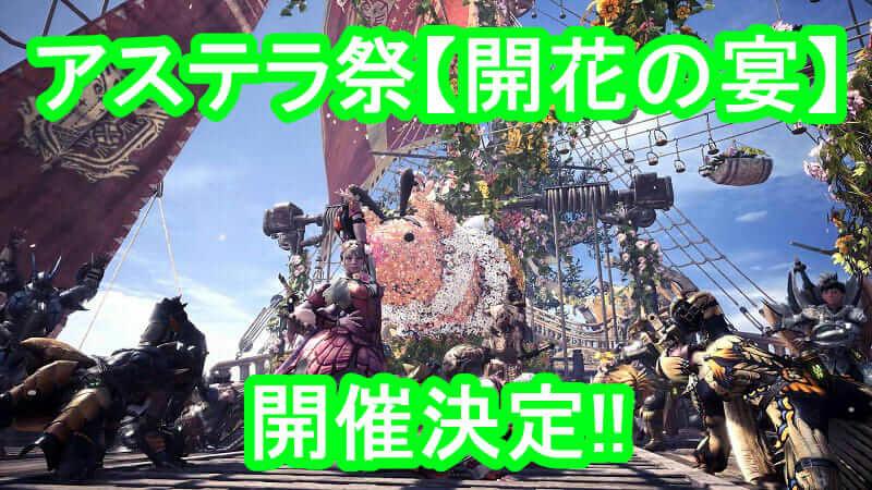 【MHW】アステラ祭【開花の宴】の開催が決定!歴戦王ネルギガンテ期待してもいいっすか!?【モンハンワールド攻略】