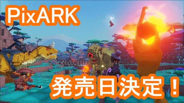 【ピックスアーク】発売日が決定!新情報・新動画をチェックチェック!【PixARK】