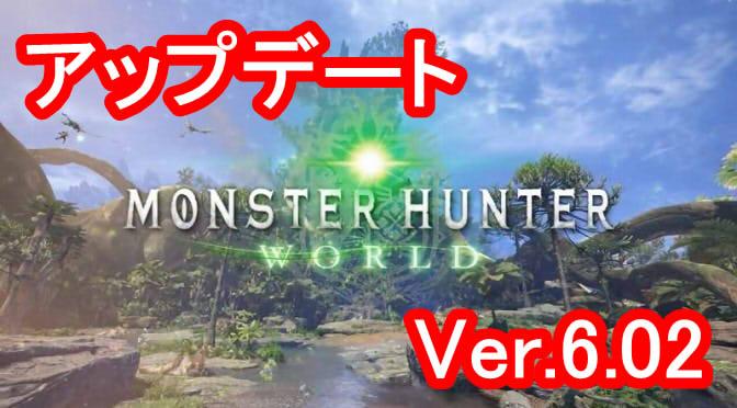 【MHW】アップデートVer.6.02が本日配信!内容のチェックだ!!【モンハンワールド攻略】